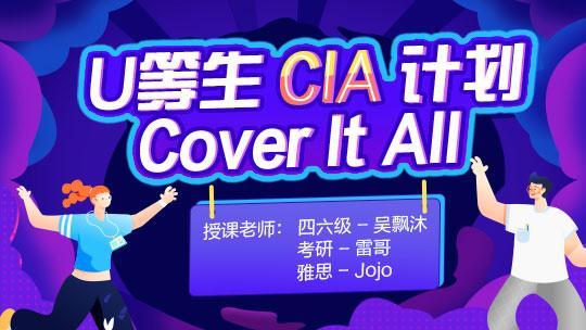 大学英语考试 CIA计划